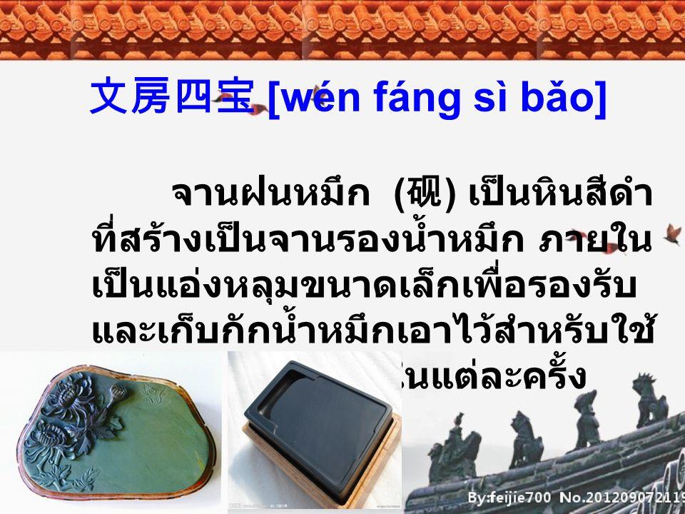 文房四宝 [wén fáng sì bǎo]